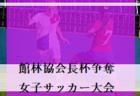 2019年第11回川崎ケーブルテレビ杯新人戦サッカー大会 宮前区予選 神奈川 優勝はさぎぬまグリーン!