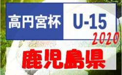 高円宮杯JFAU-15サッカーリーグ2020鹿児島県チェストリーグ 結果入力ありがとうございます!次節日程募集