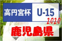 高円宮杯JFAU-15サッカーリーグ2020鹿児島県チェストリーグ 次節情報お待ちしています