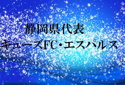 がんばれキューズFC・エスパルス! 第43回全日本U-12サッカー選手権大会 静岡県代表・キューズFC・エスパルス紹介