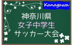 2020年度 神奈川県女子中学生サッカー大会 1/17 1回戦結果更新!日程会場非公開、無観客試合で開催!