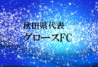 がんばれRENUOVENS!第43回全日本U-12サッカー選手権大会 岩手県代表・RENUOVENS OGASA紹介