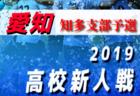 2019年度 愛知県 高校新人体育大会 サッカー競技 新人戦  名北支部予選大会  県大会出場5チーム決定!
