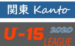 2020年度 関東ユース(U-15)サッカーリーグ 9/26,27第6節結果速報!情報をお待ちしています!