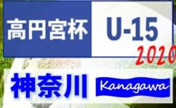 高円宮杯JFA U-15サッカーリーグ2020 神奈川県大会 1stステージ 131チーム参戦!! 組合せ決定!! 2/2開幕!リーグ戦表準備できました!