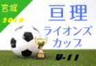 2019年度 郡内東U-11リーグ大会 (山梨県) 優勝はヴァリエ都留!