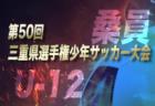 JFA U-12サッカーリーグ2019山梨県 後期リーグ  12/21結果!Gブルーリーグ情報お待ちしております!