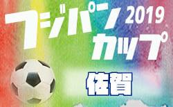 2019九州ろうきん杯第41回佐賀県U-12サッカー選手権大会フジパン九州予選 要項掲載 12/22開幕