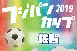 2019九州ろうきん杯第41回佐賀県U-12サッカー選手権大会フジパン九州予選 優勝はサガン鳥栖U-12!