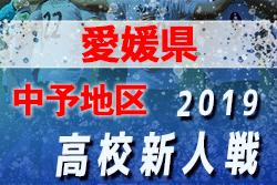 2019愛媛県高校サッカー新人大会【中予地区予選】結果速報!12/15