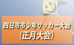 2019年度 第53回 四日市市少年サッカー大会(正月大会)三重 優勝は朝日!