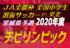 2019年度 静岡県 高校新人大会サッカー競技 西部地区大会  県大会出場16校決定!