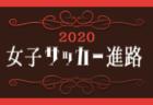 【九州エリア】2020年度女子サッカー進路・第28回高校女子サッカー選手権 選手出身チーム&中学情報一覧