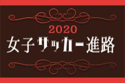 【関東エリア】2020年度女子サッカー進路・第28回高校女子サッカー選手権 選手出身チーム&中学情報一覧