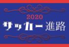【中国エリア】2020年度女子サッカー進路・第28回高校女子サッカー選手権 選手出身チーム&中学情報一覧