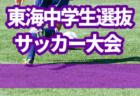 2019年度 日産カップ争奪 第46回神奈川県少年サッカー選手権大会 高学年の部 バディーSCが延長を制して連覇達成!県内487チームの頂点に!! 情報ありがとうございます!