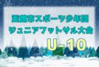 2019年度 第5回キャプテン翼CUPかつしか2020 U-12ジュニアサッカー大会【東京】優勝はmalva fc!