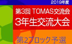 2019年度 第3回TOMAS交流会 東京都3年生サッカー交流会第2ブロック予選 12/7,8結果掲載!次回12/15開催!