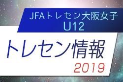 【大阪府】2019年度JFAトレセン大阪女子U12選手選考会メンバー