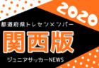 【四国版】都道府県トレセンメンバー2020 情報お待ちしています!