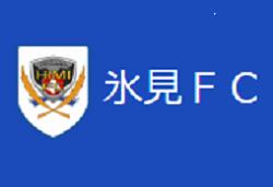 氷見FC ジュニアユース体験練習会 12/18.25開催 2020年度 富山