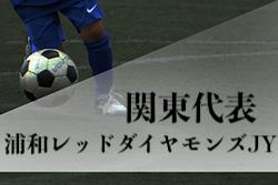 がんばれ浦和レッドダイヤモンズJY!第31回全日本U-15サッカー選手権大会関東代表・浦和レッドダイヤモンズJY紹介