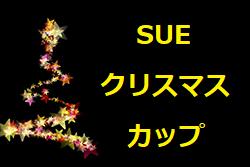 第7回 須恵町長杯 SUE クリスマスカップ 2019  U-12 福岡県 12/7.8 結果速報!情報お待ちしています!