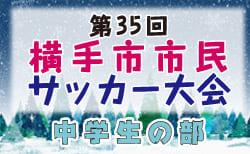 2019年度 第35回横手市市民サッカー大会 中学校の部(秋田県)12/28開催!情報おまちしています