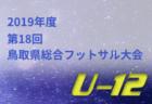 2019年度 第18回鳥取県総合フットサル大会U-12 12/7,8結果掲載! 優勝は就将!