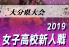 2019年度 第8回プライフーズカップ争奪八戸市フットサル大会(青森県)結果掲載!優勝はクラッキス!