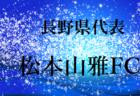 2019年度 JFA第43回 全日本U-12 サッカー選手権大会 高知県大会 優勝はアスルクラロ高知!優勝チームコメント掲載!