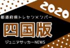【関西版】都道府県トレセンメンバー2020 情報お待ちしています!