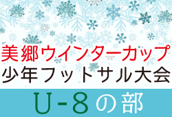 2019年度 第13回美郷ウインターカップ少年フットサル大会 U-8(秋田県)優勝は黒北!