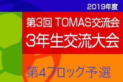 2019年度 第3回TOMAS交流会 東京都3年生サッカー交流会第4ブロック予選 組合せ・日程等募集中!