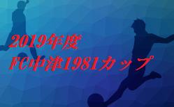 2019年度FC中津1981カップ 12/7.8結果速報!優勝は鶴居SSS 大分