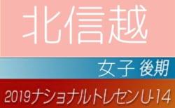 【女子】2019年度ナショナルトレセンU-14〈後期〉北信越参加者メンバー発表!!