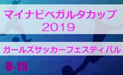 2019年度マイナビベガルタカップ U-15ガールズサッカーフェスティバル2019 in Winter 優勝は、五戸町スポーツクラブ