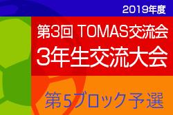 2019年度 第3回TOMAS交流会 東京都3年生サッカー交流会第5ブロック予選 優勝はバディサッカークラブ!