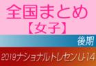 【女子】2019年度 ナショナルトレセンU-14 まとめ 後期メンバー・日程等掲載!