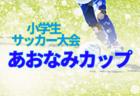 2019年度 第26回小学生サッカー大会あおなみカップ(愛知)優勝は荒子小学校!