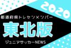 【東海版】都道府県トレセンメンバー2020 情報お待ちしています!