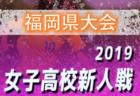 2019年度 第29回九州クラブユースU-14サッカー大会 宮崎県開催 優勝はブリジャール福岡FC!!