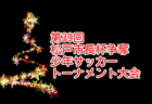 2019年度 第52回さいたま市南部サッカー少年団冬季大会Bチーム (埼玉県) 優勝は尾間木!
