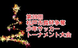 2019年度第39回松戸市長杯争奪少年サッカートーナメント大会4年生 12/15より開催! 千葉