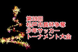 2019年度第39回松戸市長杯争奪少年サッカートーナメント大会6年生 1/13結果!次回準決2/11! 千葉