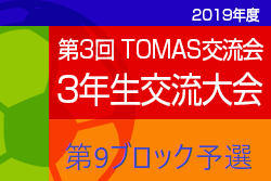 2019年度 第3回TOMAS交流会 東京都3年生サッカー交流会第9ブロック予選 12/15結果募集中!次回12/22開催!