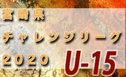 宮崎県中学生サッカーチャレンジリーグ2020 県央地区(前期)リーグ表作成しました!