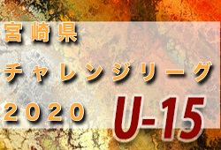 宮崎県中学生サッカーチャレンジリーグ2020 県央地区(前期)1/11より開催