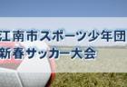 2019年度 第3回ワコーレ杯 チビリンピック2020 芦屋予選 兵庫 優勝は芦屋FC