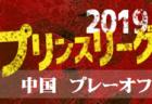 2019年度 第23回和歌山CUPジュニアサッカー大会(和歌山県開催) 優勝は学園FC・G!